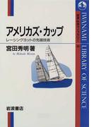 アメリカズ・カップ レーシングヨットの先端技術 (岩波科学ライブラリー)