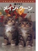 メイン・クーン 猫クラブ (カラー・ガイド・ブック)