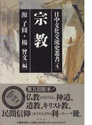 日中文化交流史叢書 4 宗教