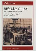 明治日本とイギリス 出会い・技術移転・ネットワークの形成 (りぶらりあ選書)