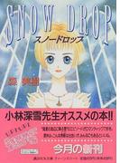 スノードロップ (講談社X文庫 Teen's heart)(講談社X文庫)