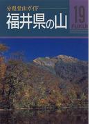 福井県の山 (分県登山ガイド)