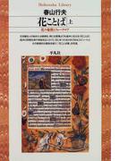 花ことば 花の象徴とフォークロア 上 (平凡社ライブラリー)(平凡社ライブラリー)