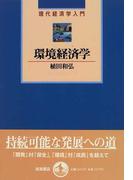 環境経済学 (現代経済学入門)