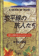 地平線の旅人たち A grain of truth 201人目のチャレンジャーへ