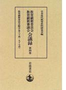 教育刷新委員会教育刷新審議会会議録 第4巻 教育刷新委員会総会 第64〜97回