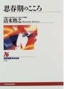 思春期のこころ (NHKブックス)(NHKブックス)