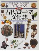 図説古代ローマ文化誌