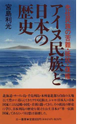 アイヌ民族と日本の歴史 先住民族の苦難・抵抗・復権 (三一新書)