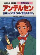 学習漫画 世界の伝記 集英社版 35 アンデルセン