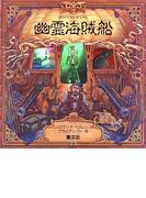 幽霊海賊船 (ホログラム絵本)