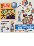 科学あそび大図鑑 身近な道具でできるたのしい科学実験集 オールイラストガイドブック
