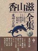 香山滋全集 8 魔婦の足跡