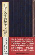 日本文学の歴史 14 近代・現代篇 5