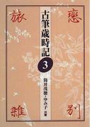 古筆歳時記 3 恋・別・旅・雑