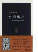 台湾出兵 大日本帝国の開幕劇 (中公新書)(中公新書)