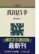 真田昌幸 (人物叢書 新装版)