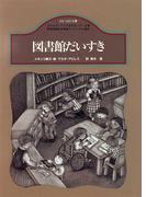 図書館だいすき (かたつむり文庫)