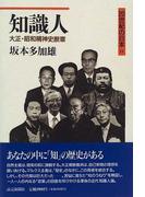 20世紀の日本 11 知識人