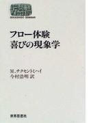 フロー体験喜びの現象学 (Sekaishiso seminar)