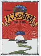 バスの缶詰