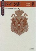 ドイツ史 2 1648年〜1890年 (世界歴史大系)