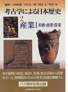 考古学による日本歴史 2 産業 1 狩猟・漁業・農業