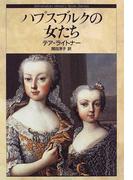 ハプスブルクの女たち (Shinshokan history book series)