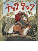 チックタック (評論社の児童図書館・絵本の部屋)