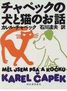 チャペックの犬と猫のお話
