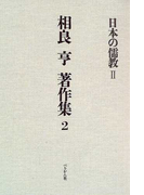 相良亨著作集 2 日本の儒教 2