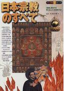 日本宗教のすべて 〈混淆し習合する神と仏と人〉を探究する! (知の探究シリーズ)