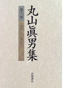 丸山眞男集 第12巻 一九八二−一九八七