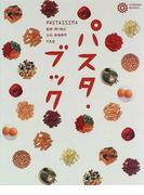 パスタ・ブック (コロナ・ブックス)(コロナ・ブックス)