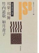 邦楽・邦舞 日本古典芸能と現代 (岩波セミナーブックス)