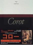 ヴィヴァン 新装版・25人の画家 3 コロー