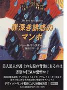 罪深き誘惑のマンボ (角川文庫)(角川文庫)