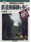 鉄道廃線跡を歩く 2 実地踏査消えた鉄道60 (JTBキャンブックス)