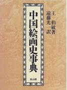 中国絵画史事典