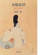 水郷春望 新古今私抄 (和泉選書)