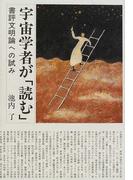 宇宙学者が「読む」 書評文明論への試み