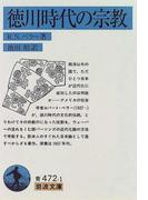 徳川時代の宗教 (岩波文庫)(岩波文庫)