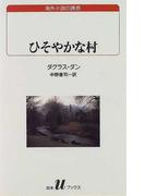ひそやかな村 (白水Uブックス 海外小説の誘惑)(白水Uブックス)
