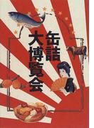 """缶詰大博覧会 リメンバー・テイスト・オブ・缶詰!!缶詰で広がるおいしい""""食""""生活"""