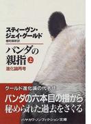パンダの親指 進化論再考 上 (ハヤカワ文庫 NF)(ハヤカワ文庫 NF)
