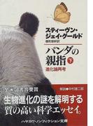 パンダの親指 進化論再考 下 (ハヤカワ文庫 NF)(ハヤカワ文庫 NF)