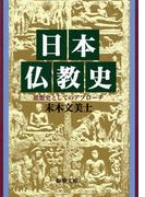 日本仏教史 思想史としてのアプローチ (新潮文庫)(新潮文庫)