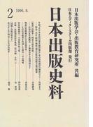 日本出版史料 制度・実態・人 2