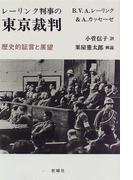 レーリンク判事の東京裁判 歴史的証言と展望