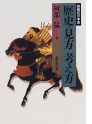 歴史の見方考え方 (教養の日本史)